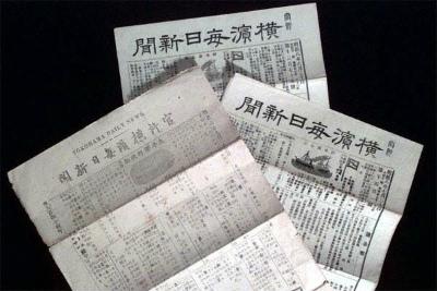 讒謗律と新聞紙条例による弾圧と...